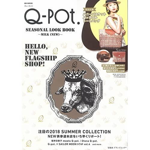 Q-pot SEASONAL LOOK BOOK MILK 画像 A