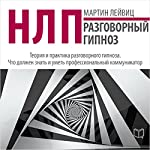 NLP: Conversational Hypnosis [Russian Edition] | Martin Leyvits