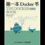 第一本Docker书 修订版