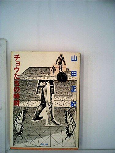 チョウたちの時間 (1980年) (角川文庫)