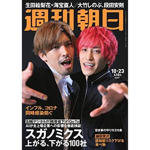 週刊朝日 2020年 10/23号 表紙画像