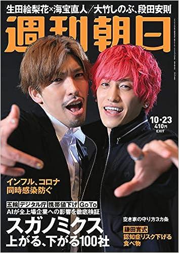 [雑誌] 週刊朝日 2020年10月23日号 [Weekly Asahi 2020-10-23]