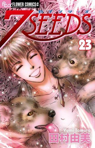 7SEEDS 23 (フラワーコミックスアルファ)