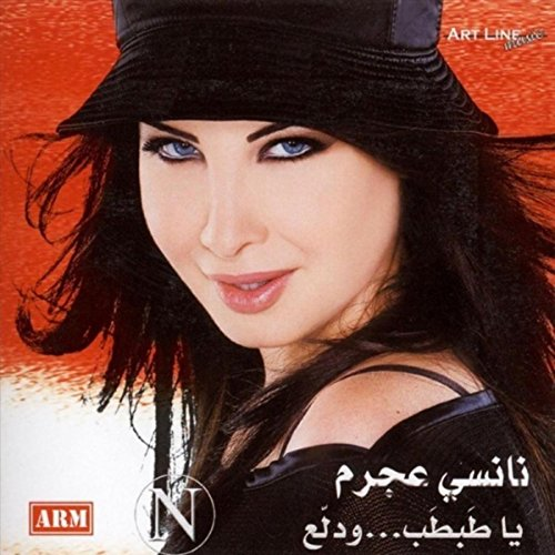 TÉLÉCHARGER MP3 NANCY AJRAM YA KETHER