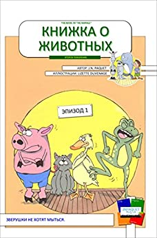The Book of The Animals - Episode 1 [Second Generation / Russian]: When the animals don't want to wash. (The Book of The Animals [Second Generation / Russian]) by [Paquet, J.N.]
