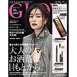 GLOW グロー 2019年10月号 菊地美香子さん監修 大人の洒落眉メイクセット
