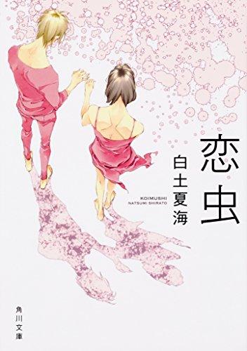 恋虫 (角川文庫)