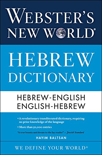 Webster's New World Hebrew Dictionary (English Hebrew)