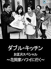 ダブル・キッチン お正月スペシャル