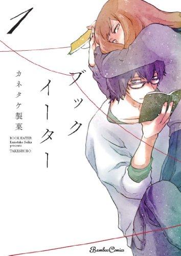 ブックイーター 1 (バンブーコミックス)