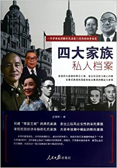 Book Private Archives of Four Prominent Families (Chinese Edition)