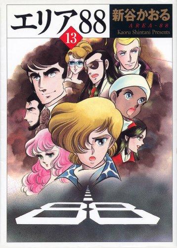 エリア88 13 (コミックフラッパー)
