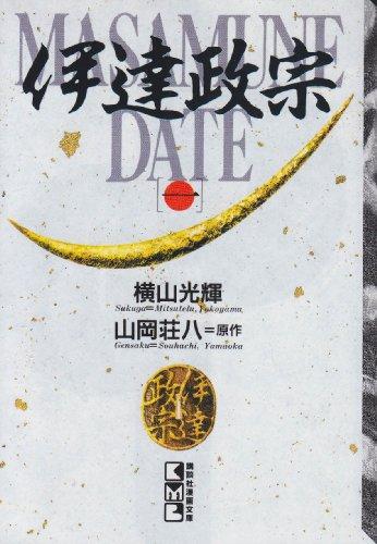 伊達政宗(1) (講談社漫画文庫)