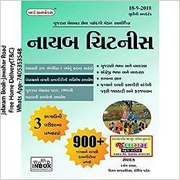 Books pdf liberty gujarati