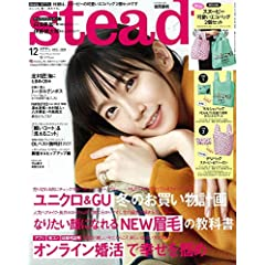 Steady. 最新号 サムネイル