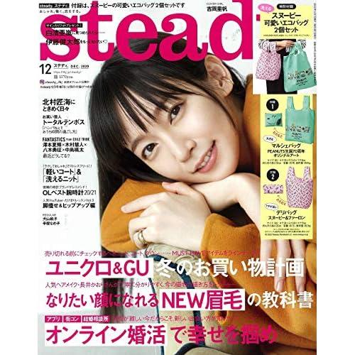 Steady. 2020年 12月号 表紙画像