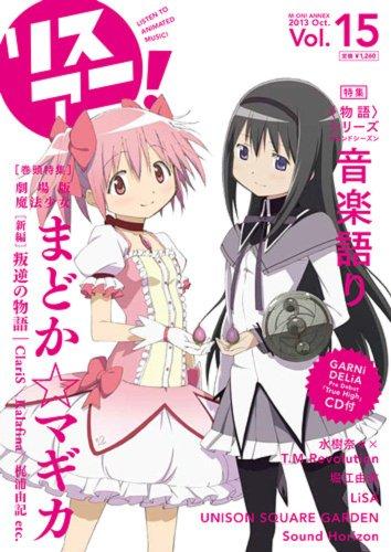リスアニ!Vol.15 (M-ON! ANNEX 575号)