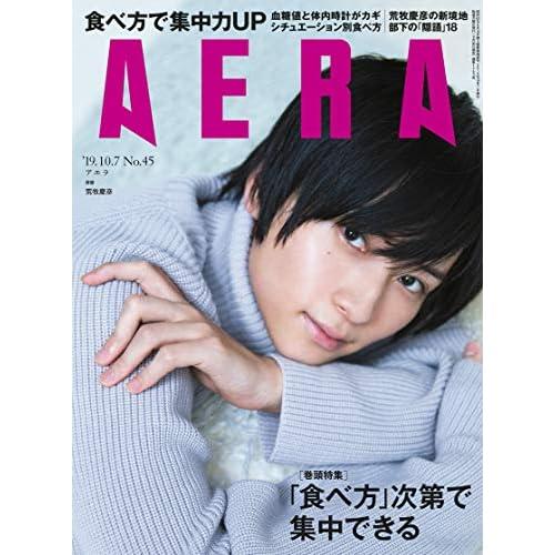AERA 2019年 10/7号 表紙画像