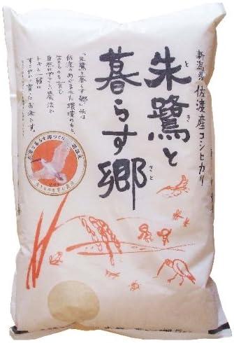 【環境保全への寄付つき】新潟県佐渡市産 朱鷺と暮らす郷 23年産新米 5kg