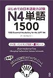 [音声DL] はじめての日本語能力試験 N4 単語1500 [タイ語・インドネシア語版]