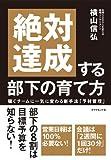 「絶対達成する部下の育て方――稼ぐチームに一気に変わる新手法「予材管理」」横山 信弘