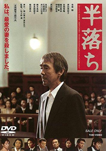 Amazon | 半落ち [DVD] | 映画