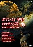 NHK / ポアンカレ予想・100年の格闘 数学者はキノコ狩りの夢を見る DVD