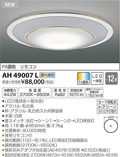 AH49007L コイズミ照明 LED(電球色+昼光色) シーリング ~12畳 B07DNSRPX7