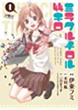 ミラクルチロル44キロ (1) (SPADEコミックス)