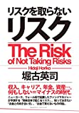 リスクを取らないリスク