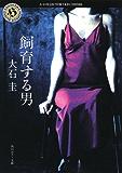 飼育する男 (角川ホラー文庫)