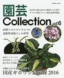 園芸Collection vol.6 国産ギボウシ 夏眠性球根ラン 原種ペラルゴニウム2 小町蘭 (別冊趣味の山野草)