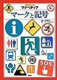 しらべ図鑑マナペディア マークと記号