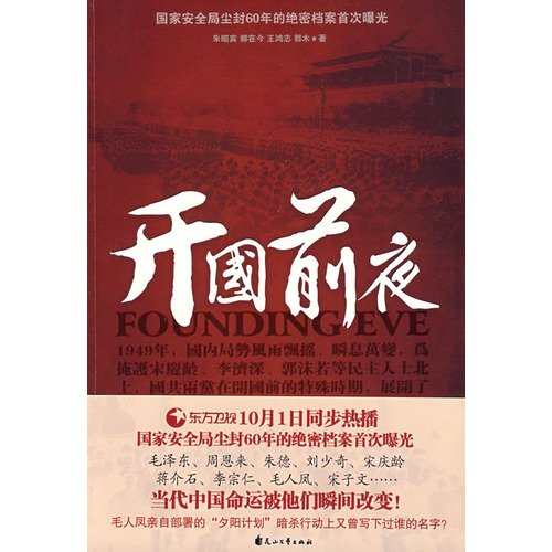 founding Eve(Chinese Edition)