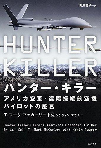 ハンター・キラー アメリカ空軍・遠隔操縦航空機パイロットの証言