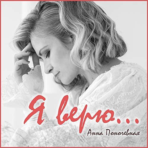 Анна Поночевная - Я верю (2018)