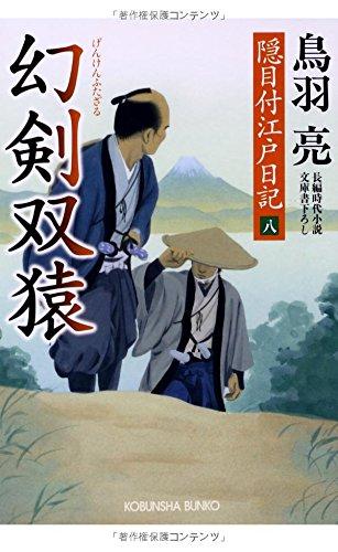 幻剣 双猿: 隠目付江戸日記(八) (光文社時代小説文庫)
