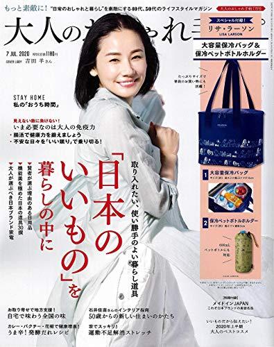 大人のおしゃれ手帖 2020年7月号 画像 A