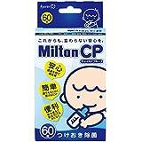 【お徳用 3 セット】 ミルトン CP チャイルドプルーフ 60錠×3セット