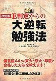 改訂版 E判定からの大逆転勉強法 (高校学参)