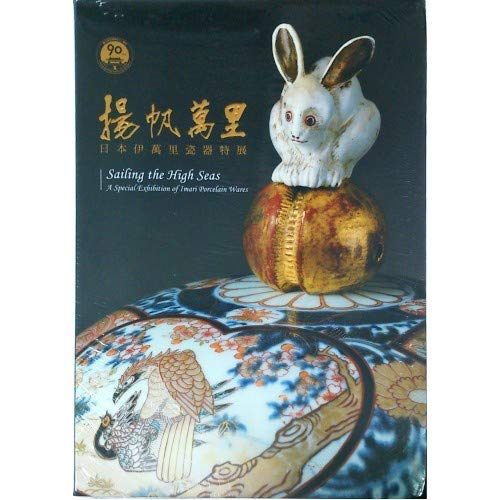 Sea Porcelain - Sailing the High Seas: A Special Exhibition of Imari Porcelain Wares
