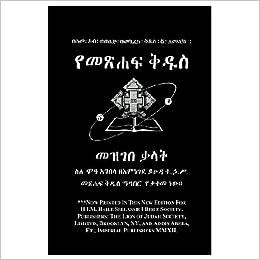 Amharic Dictionary Pdf