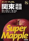 スーパーマップル B5判 関東 道路地図 (ドライブ 地図 | マップル)