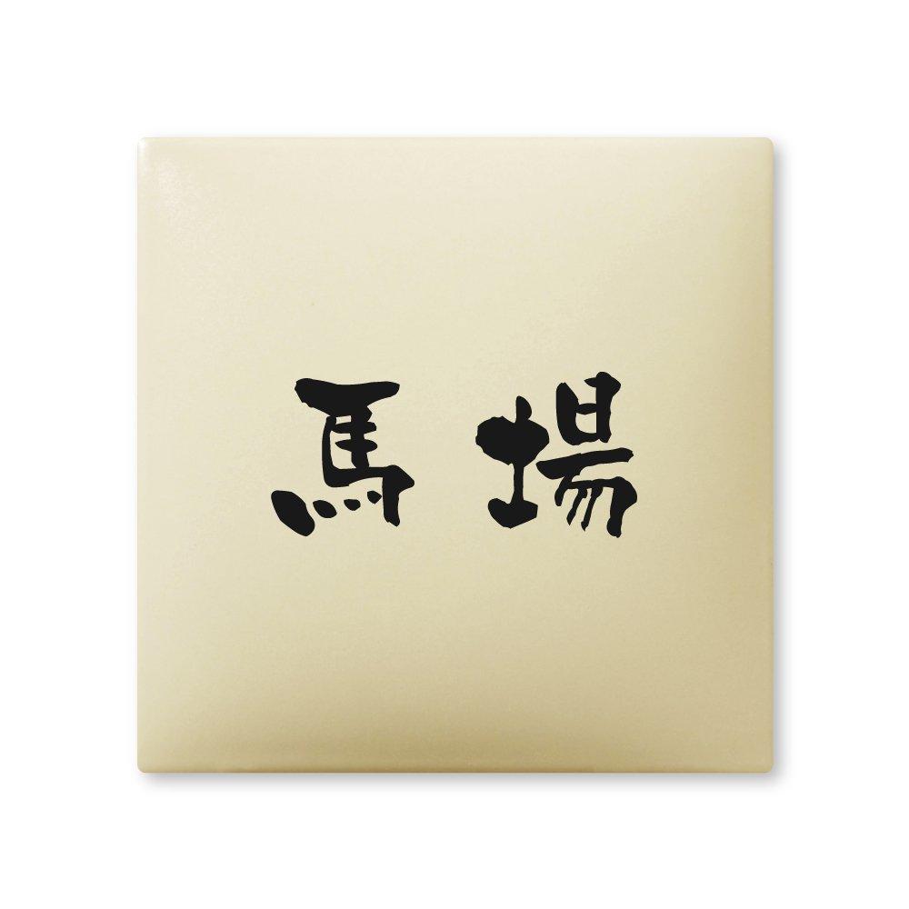 丸三タカギ 彫り込み済表札 【 馬場 】 完成品 アークタイル AR-1-1-3-馬場   B00RFBC4RE