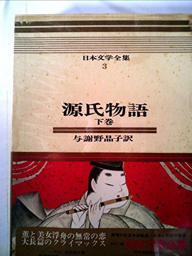 カラー版日本文学全集3 源氏物語 下巻