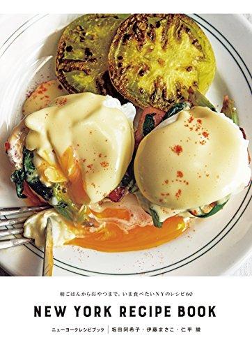 ニューヨークレシピブック NEW YORK RECIPE BOOK: 朝ごはんからおやつまで。いま食べたいNYのレシピ60