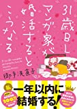 Cause this 31-year-old BL cartoonist and Konkatsu (Wings Comics) [Comic]