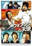 [DVD]ウォンタクの天使
