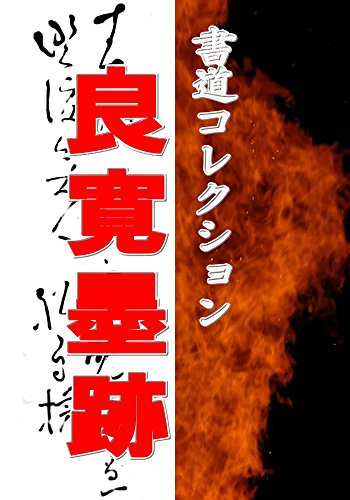 ryoukan bokuseki: shodou collection 7 (Japanese Edition)