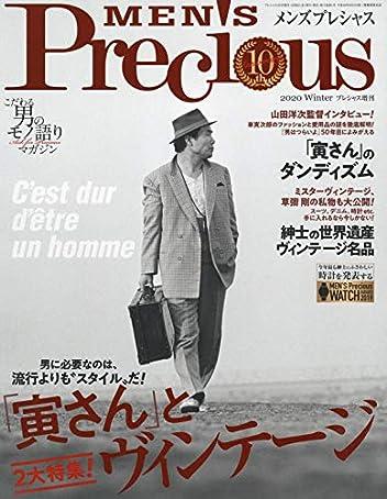 Men's Precious(メンズ・プレシャス)2020年1月号(冬号)